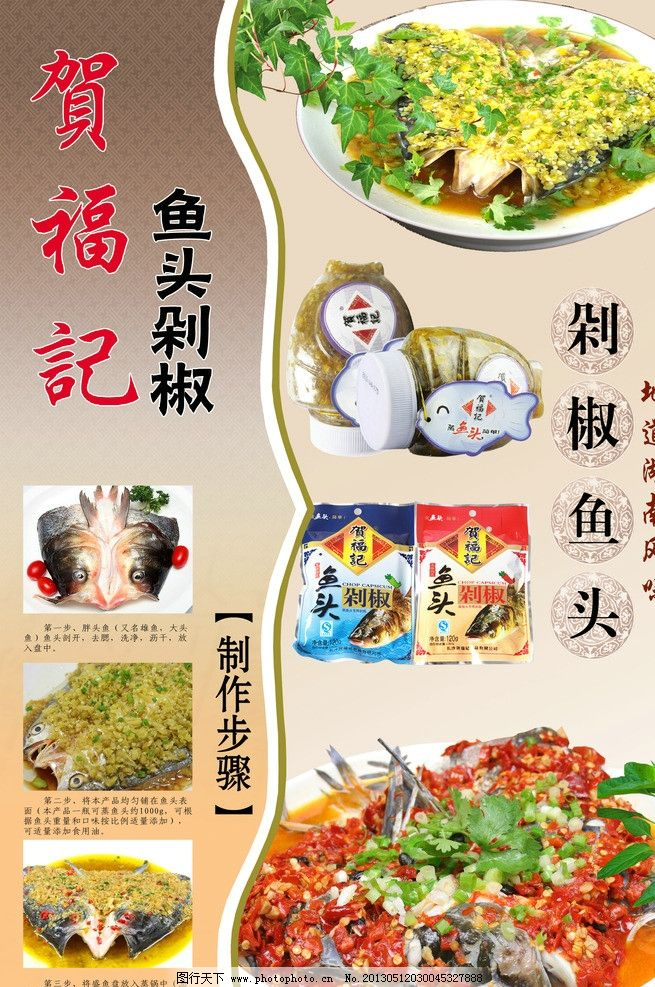 剁椒鱼头 剁椒 鱼头 贺福记 剁椒鱼头制作步骤 海报设计 广告设计模板