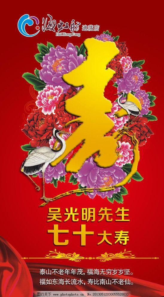 寿星 寿宴 长寿 寿桃 仙鹤 对联 五福拱寿 底幕 广告设计模板