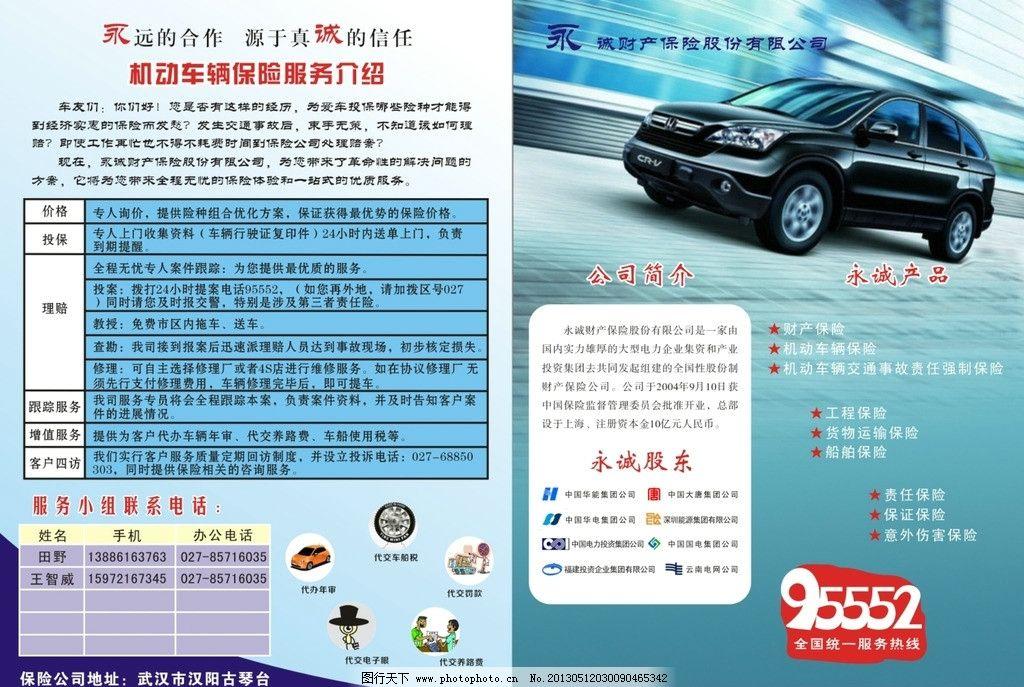 车险宣传 车险 车险宣传海报 车险介绍 车险宣传单 海报设计 广告设计