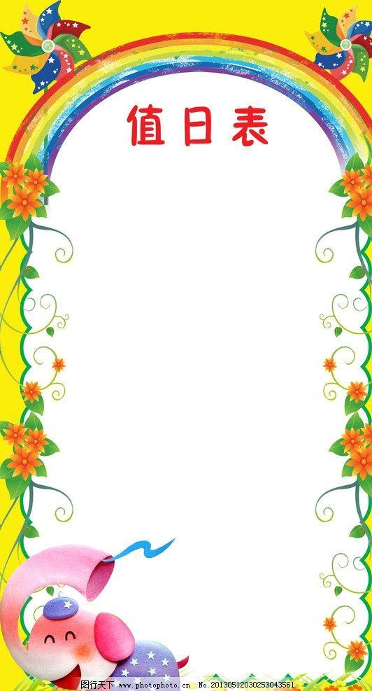 展板 值日表 班级值日表 学校展板 小学图片 展板模板 广告设计模板