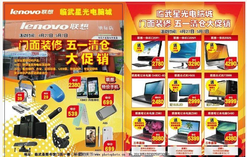 电脑城活动dm 联想 电脑 五一 活动 促销 dm宣传单 广告设计 矢量 ai