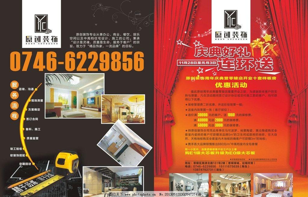 装饰宣传彩页 dm 工具 卷尺 窗帘 礼品 装饰 远山 dm宣传单 广告设计