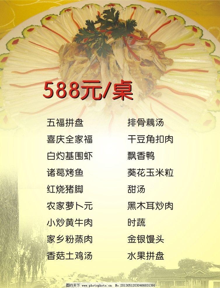 酒席 菜谱 菜单 单面 彩色 菜单菜谱 广告设计 矢量 cdr