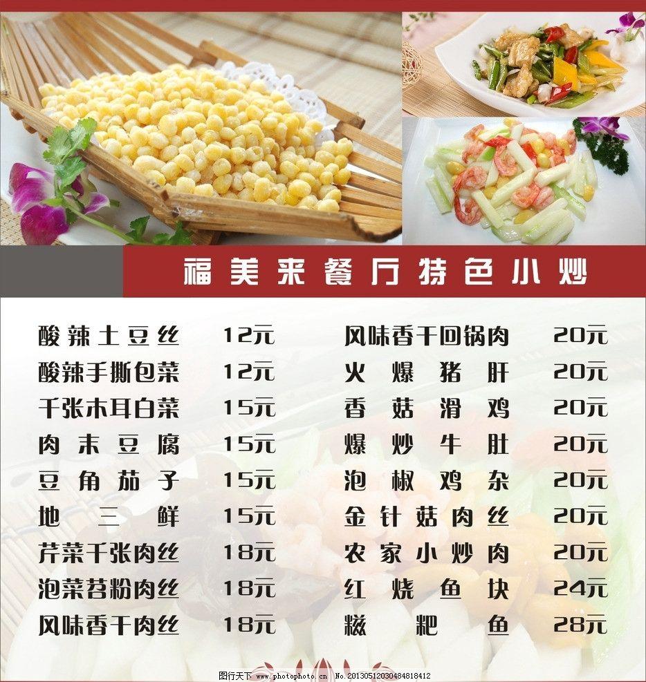 小炒菜单 炒菜价格表 菜谱 小炒价格表 菜单价格表 菜单菜谱 广告设计