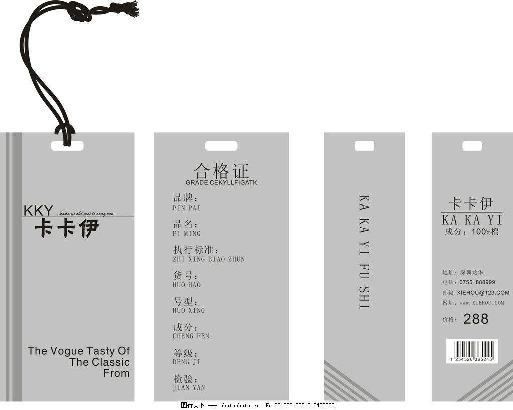 吊牌图片,服装吊牌 吊牌设计 吊牌素材 其他设计 矢量
