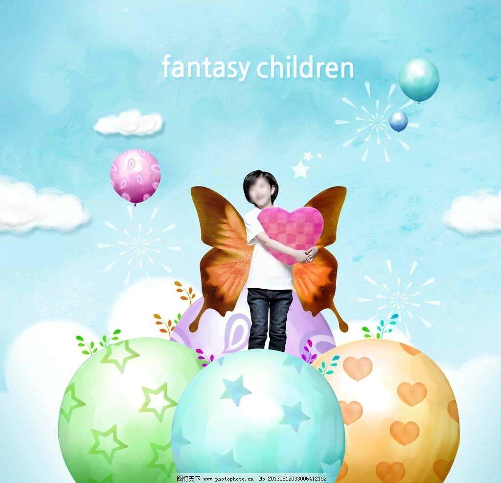 蝴蝶 彩蝶 热气球 儿童教育 幼儿教育 教育 学习 童年生活 童年时代