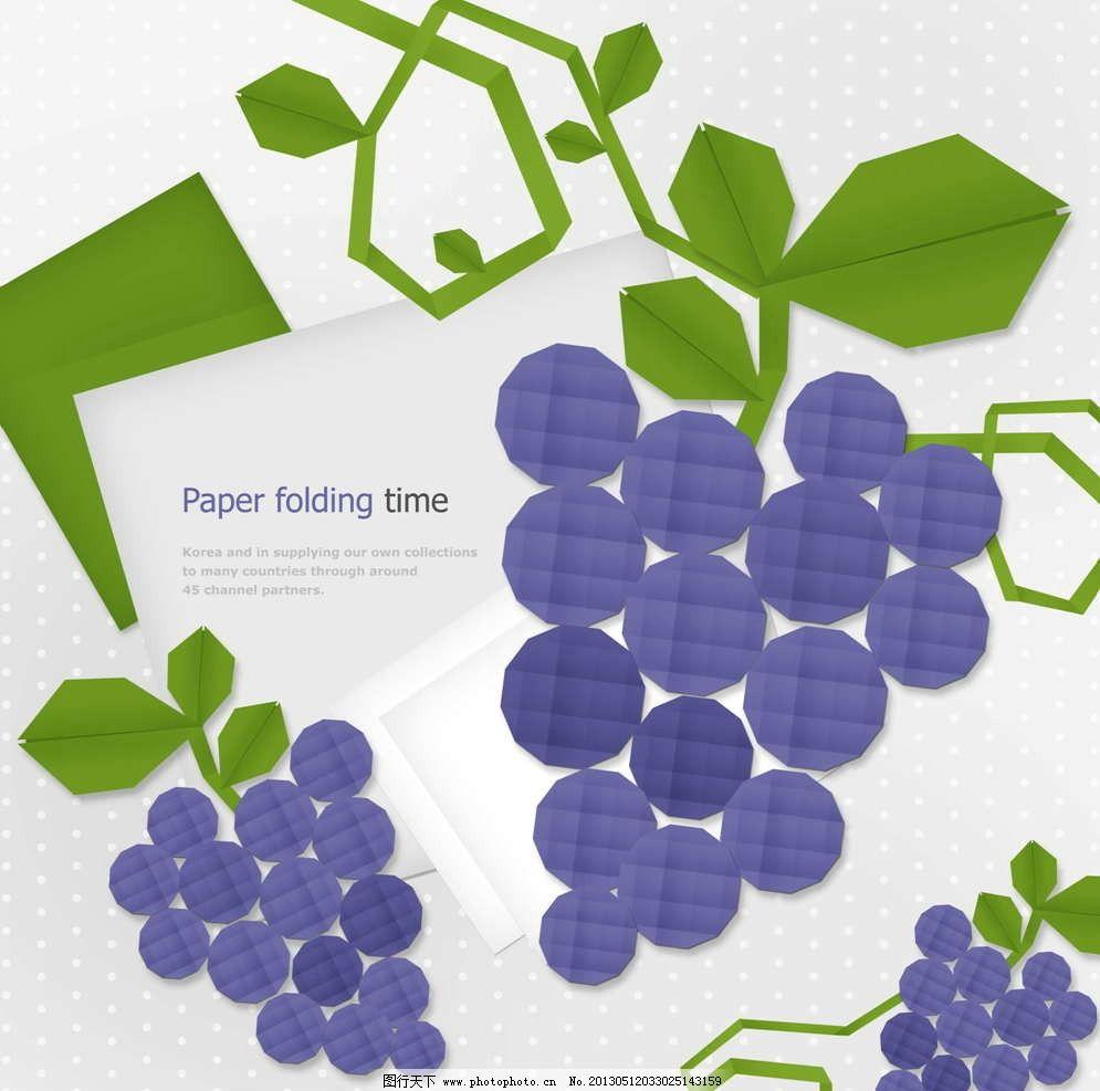 葡萄 水果 绿叶 葡萄叶 手工艺品 手工折纸 装饰品 手工品 卡通