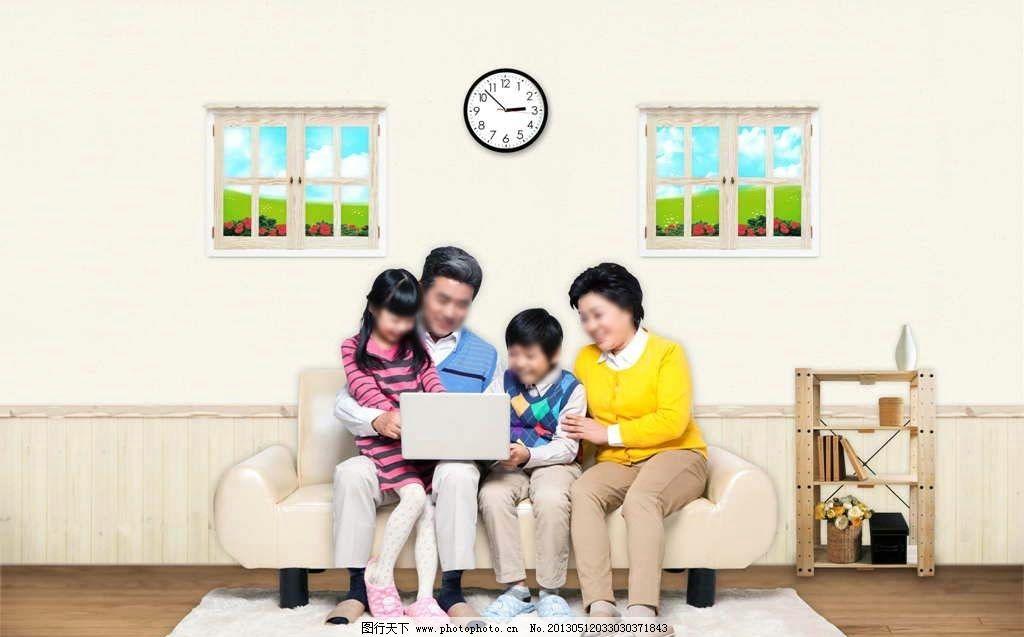 玩电脑 三世同堂 奶奶 爸爸 孙子 孙女 女儿 儿子 沙发 家居 和睦家庭
