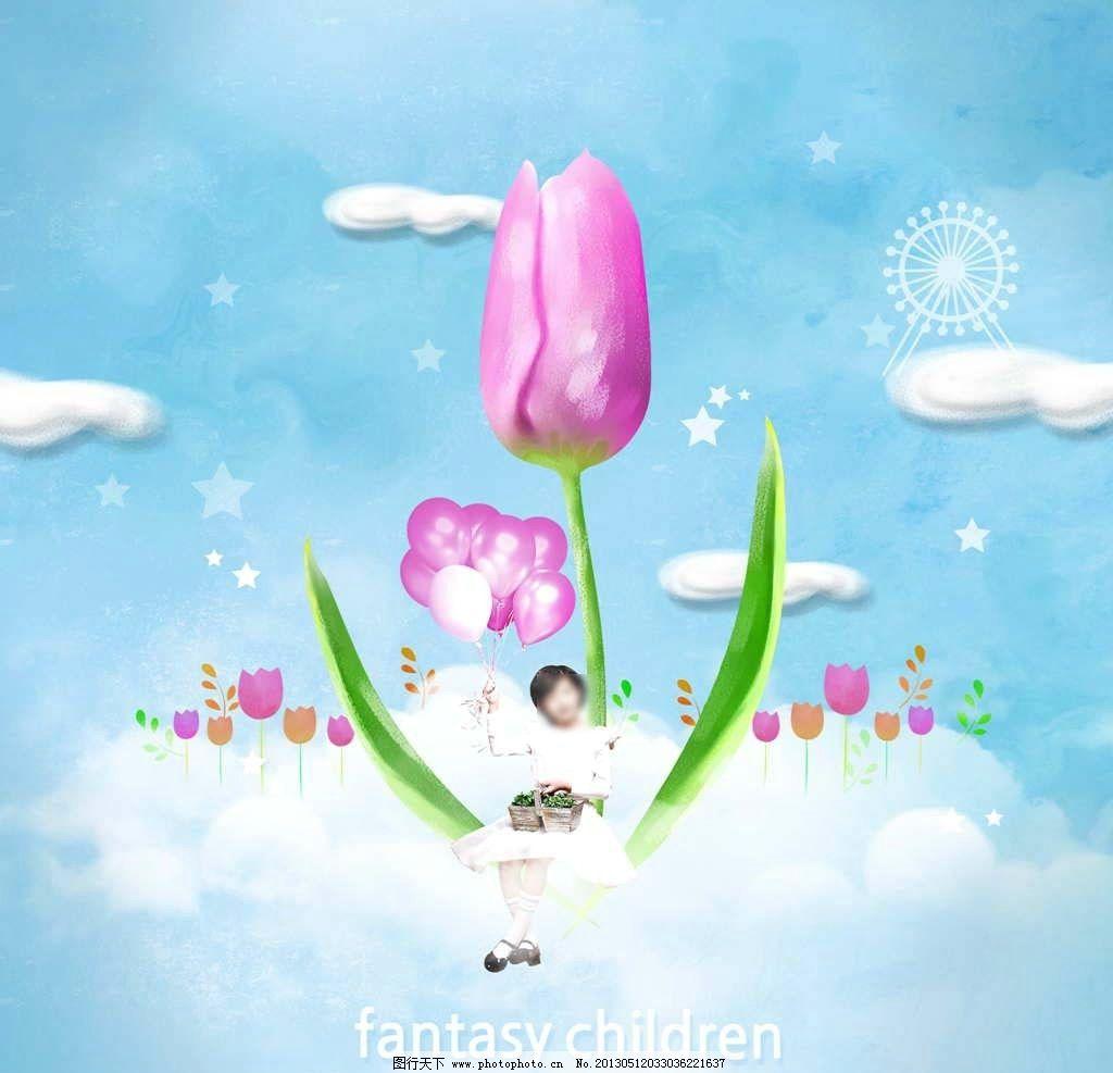 郁金香 气球 白云 鲜花 花朵 童年生活 童年时代 儿童时代 可爱儿童