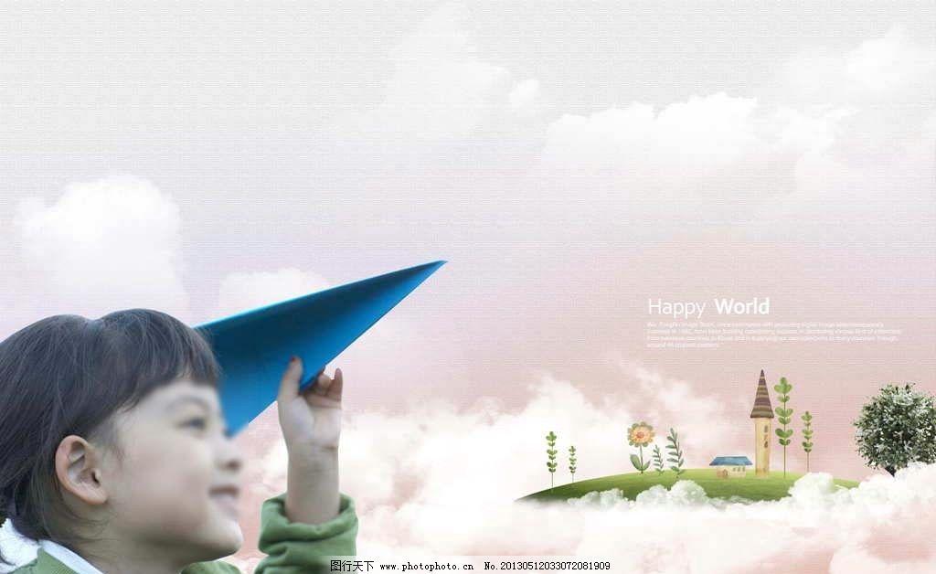 纸飞机 放飞梦想 城堡