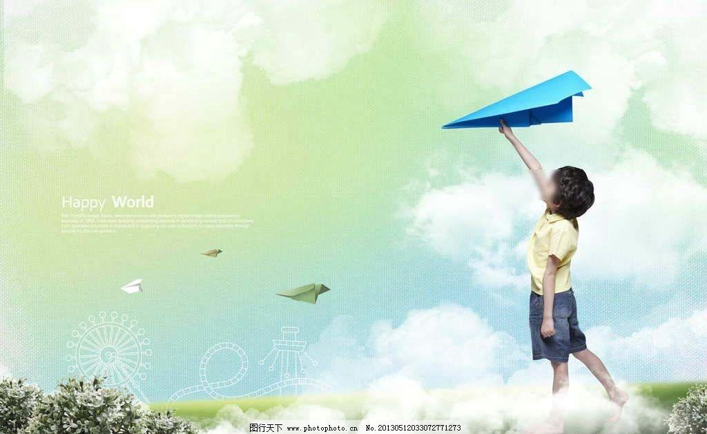 梦幻童年 纸飞机 放飞梦想