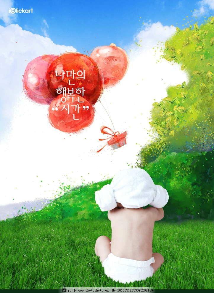 娃娃婴儿 婴儿 baby 娃娃 气球 热气球 草地 草原 草坪 绿树 大树