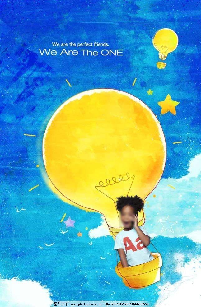 非洲儿童 非洲小孩 黑人儿童 黑人小孩 热气球 白云 星空 翱翔 飞翔