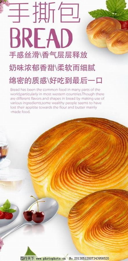 手撕包海报 草莓 高档海报 广告设计模板 精美海报 美食 面包海报