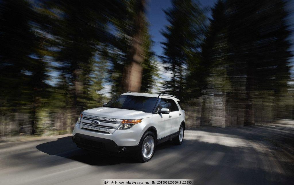 福特 探险者图片,汽车 越野车 进口车 森林 林荫大道