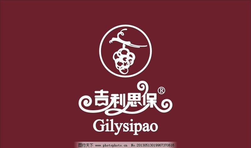 吉利思保 吉利思保标志 红酒标志 洋酒标志 吉利思保洋酒 企业logo