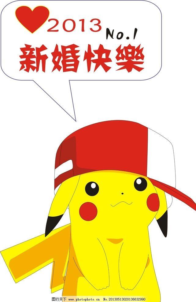 皮卡丘 卡通 人物 喜庆 可爱 卡通设计 广告设计 矢量 cdr