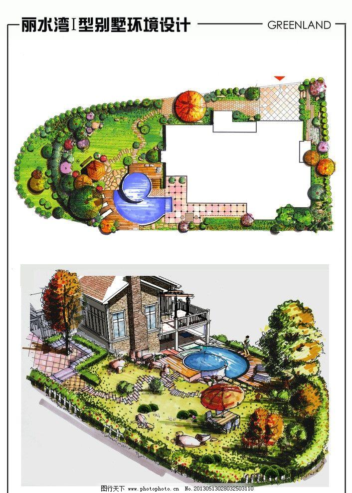 别墅手绘图 效果图 景观 建筑 马克笔