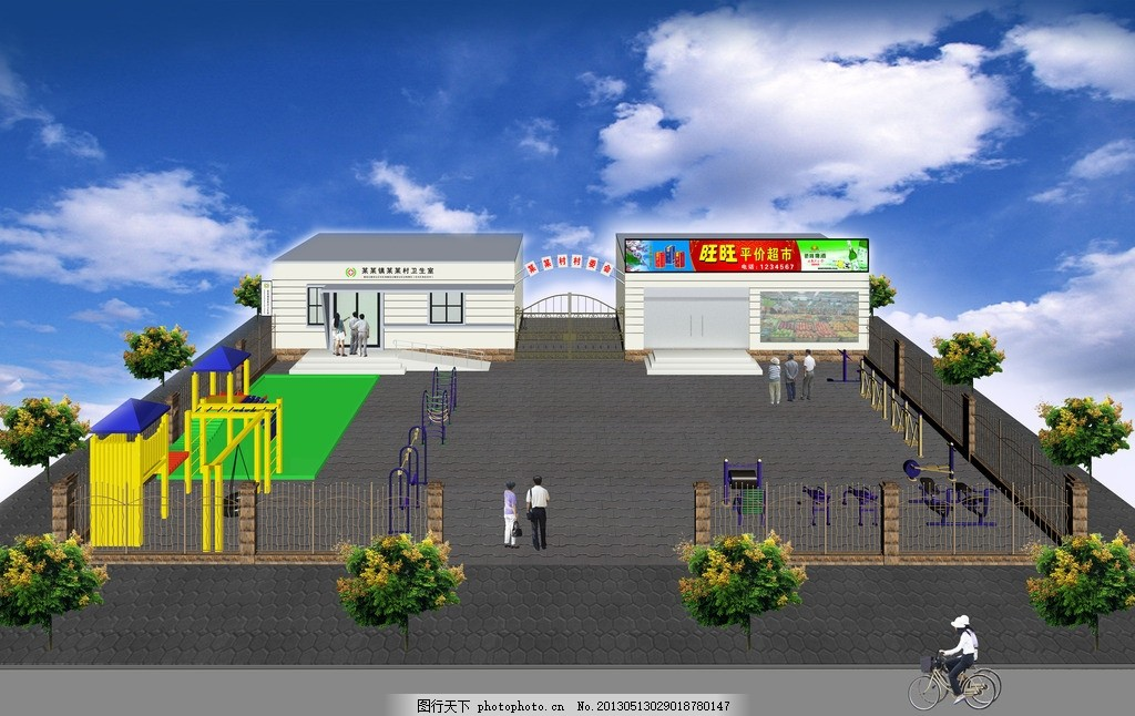 健身娱乐广场 新型农村 儿童 老年 公园 超市 卫生室 体育 休闲
