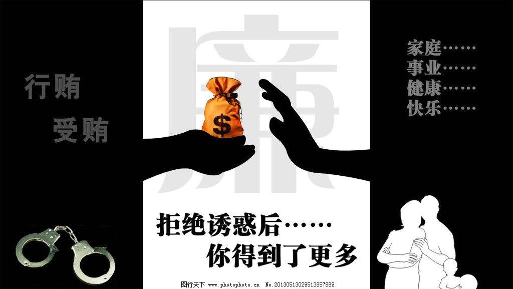 廉政类公益广告 手 暗影 人物勾画 手铐 钱袋 广告设计 矢量 cdr