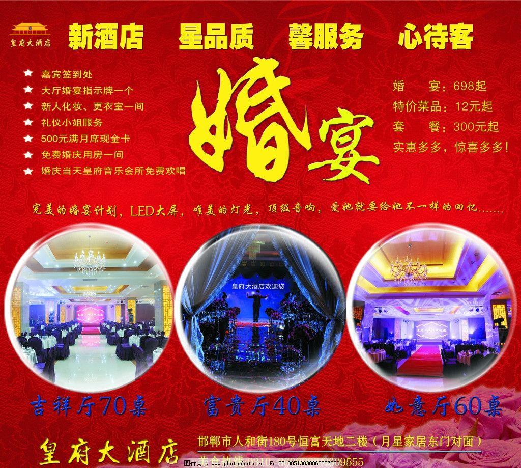 婚宴酒店宣传海报 酒店 宣传单 婚宴 宴会厅 展板 海报设计 广告设计