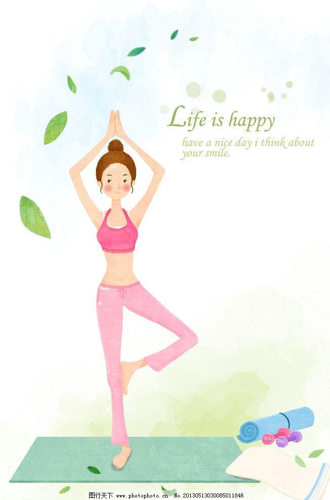 瑜伽海报 手绘 卡通 女 广告设计模板 源文件