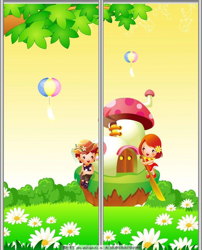 移门图案 移门汇 移门 移门图 风景 卡通 可爱 树叶 蘑菇房 情侣 男孩