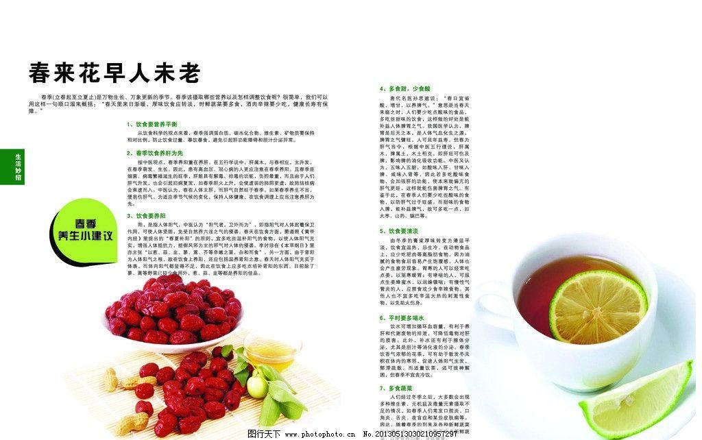 养生 春季养生 枣 饮食 健康饮食 广告设计模板 源文件