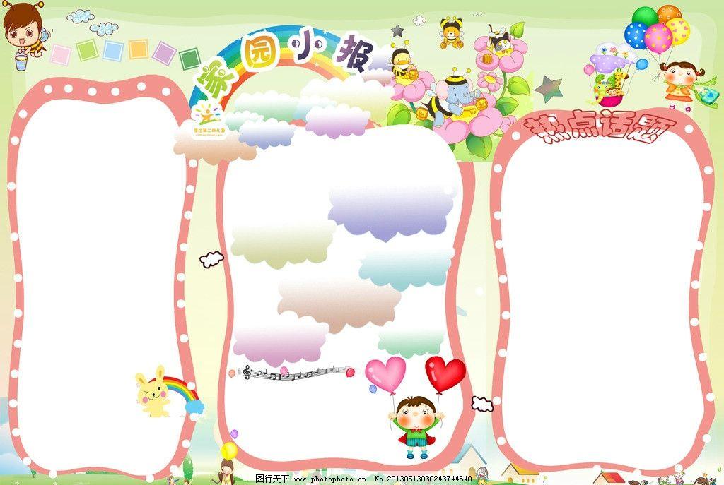 幼儿园 板报 画报 画册 儿童 展板模板 广告设计模板 源文件