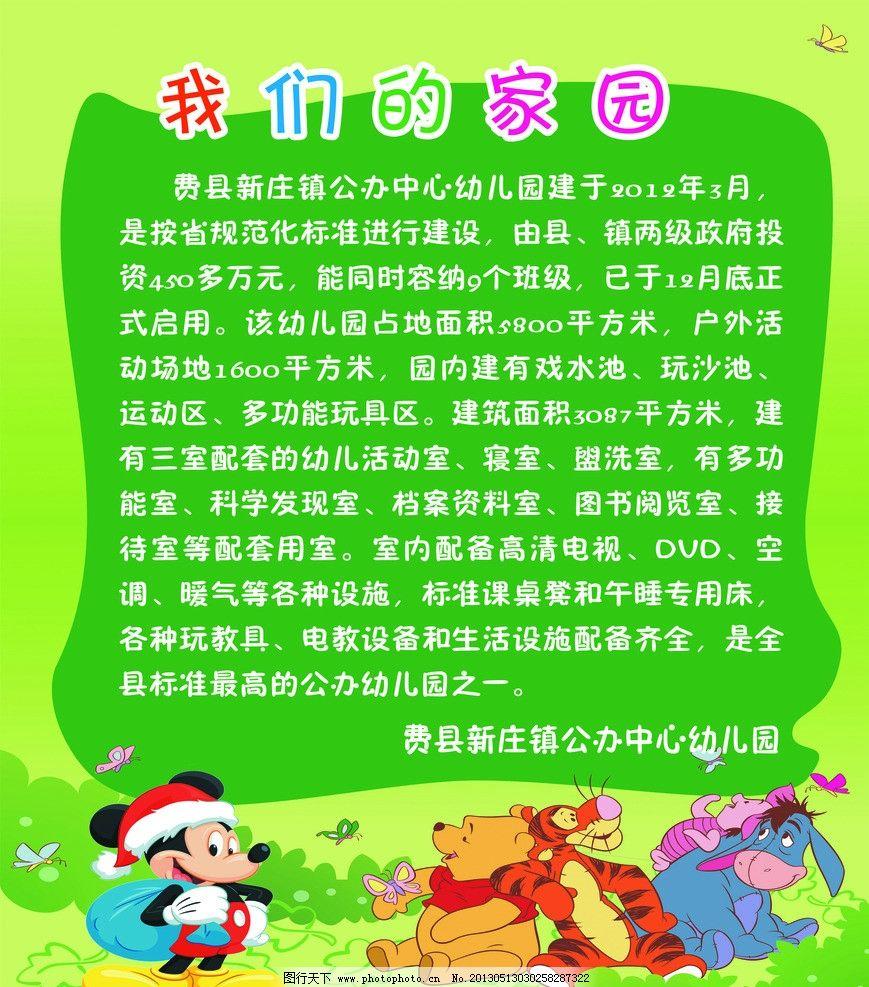 学校简介展板 我们的家园 幼儿园 动物 卡通 展板模板 广告设计模板
