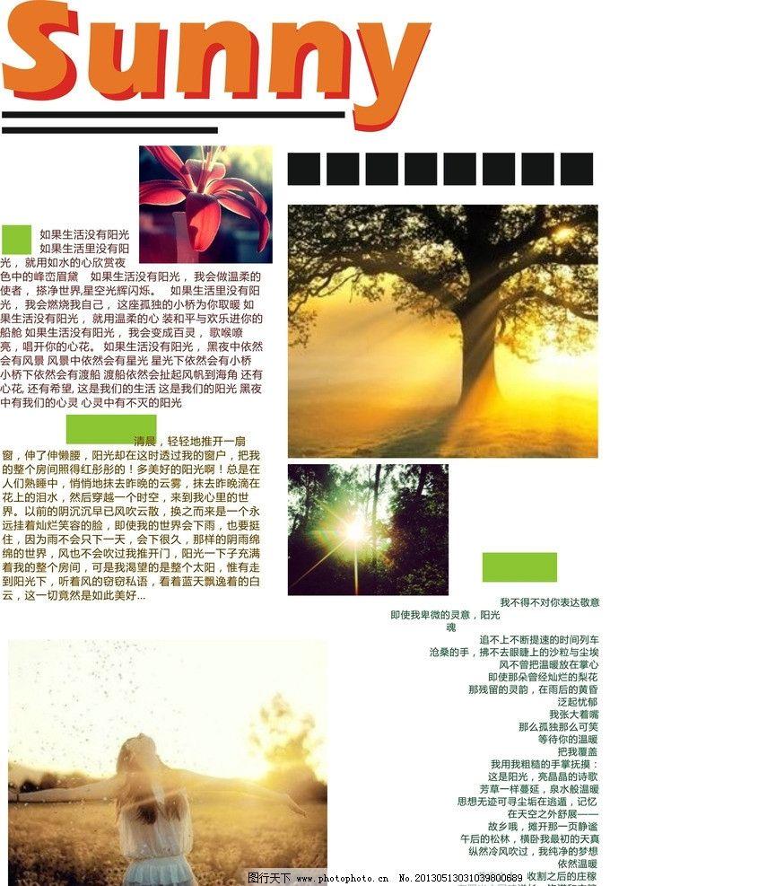版式设计 版式 sunny      排版 阳光 其他设计 广告设计 矢量 cdr图片