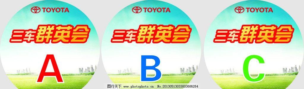 手举牌 三车群英会 一汽丰田标志 a b c 蓝天草地 psd分层素材 源文件