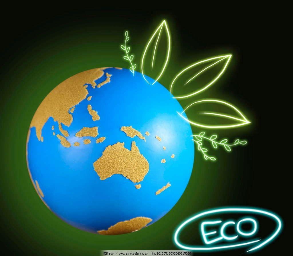 地球环保 地球 星球 绿叶 绿色环保 绿色经济 环境保护 环保 节约能源 节约减排 绿色能源 清洁能源 保护环境 绿色未来 绿色环境 清洁环境 低碳生活 低碳排放 手绘 漫画 彩绘 水彩画 卡通 动漫风格 梦幻世界 幻想世界 卡通世界 卡通设计 广告设计 动漫设计 插画设计 漫画设计 手绘设计 炫丽 梦幻 PSD分层素材 源文件 300DPI PSD