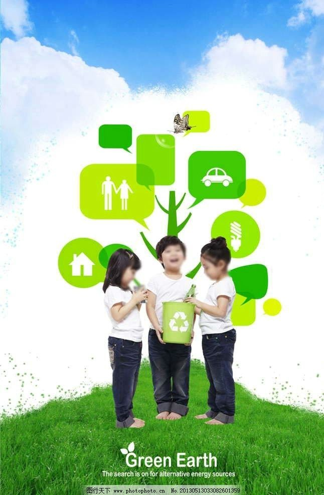 儿童环保 儿童 小孩 孩子