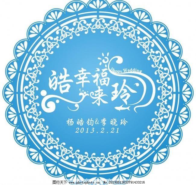 logo主题婚礼 广告设计 海豚 海洋 花边 婚庆 圆框 圆框