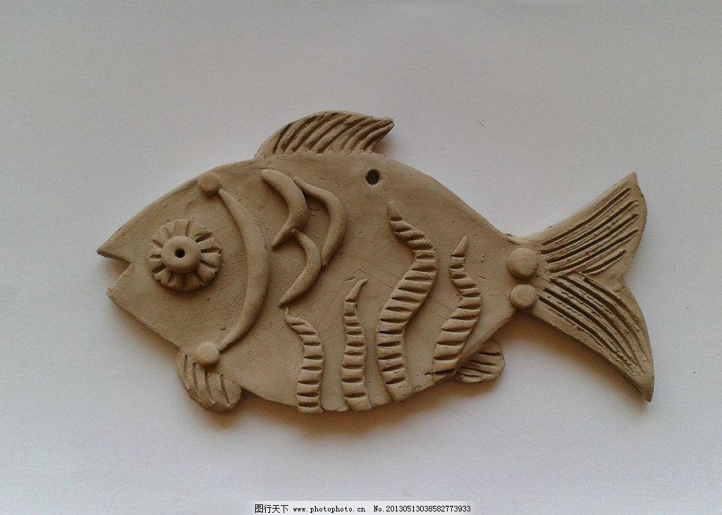 吉祥鱼 儿童陶艺 乐陶绘 手工坊 陶艺 装饰 软陶 陶泥 传统文化 文化