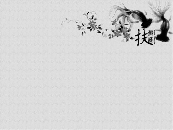 中国风ppt背景图片