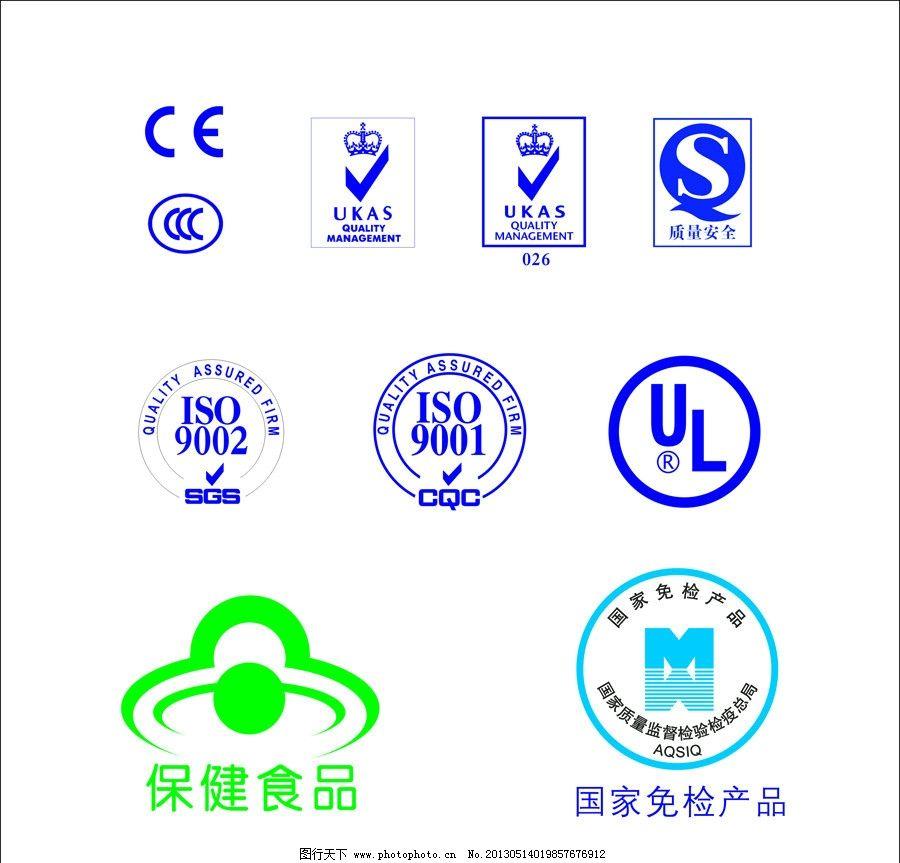质量安全认证标识 3c认证标识 公共标识标志 标识标志图标 矢量 cdr