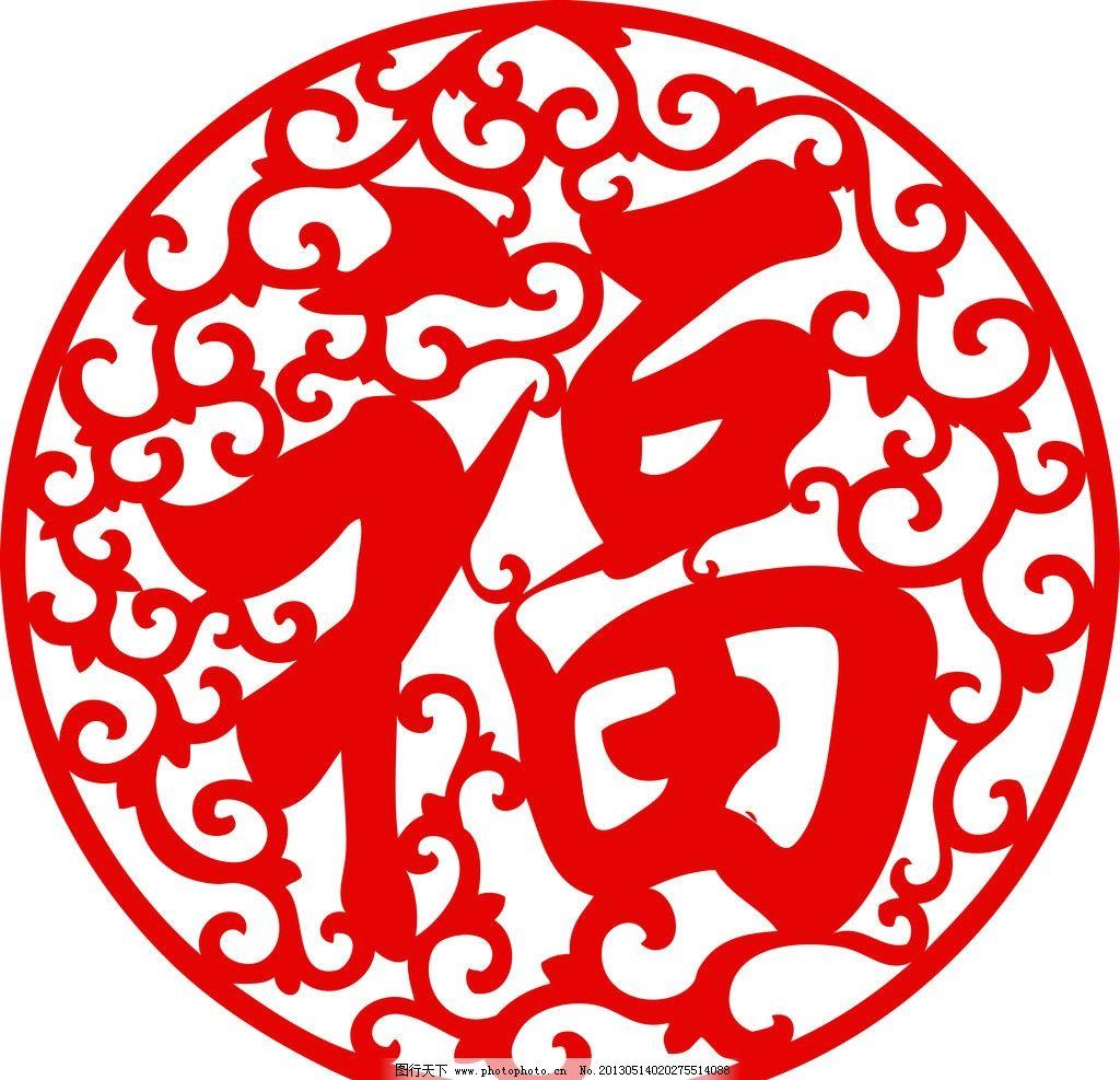 镂空福 福字 镂空 雕刻 窗花 隔断 底纹背景 底纹边框 矢量 ai
