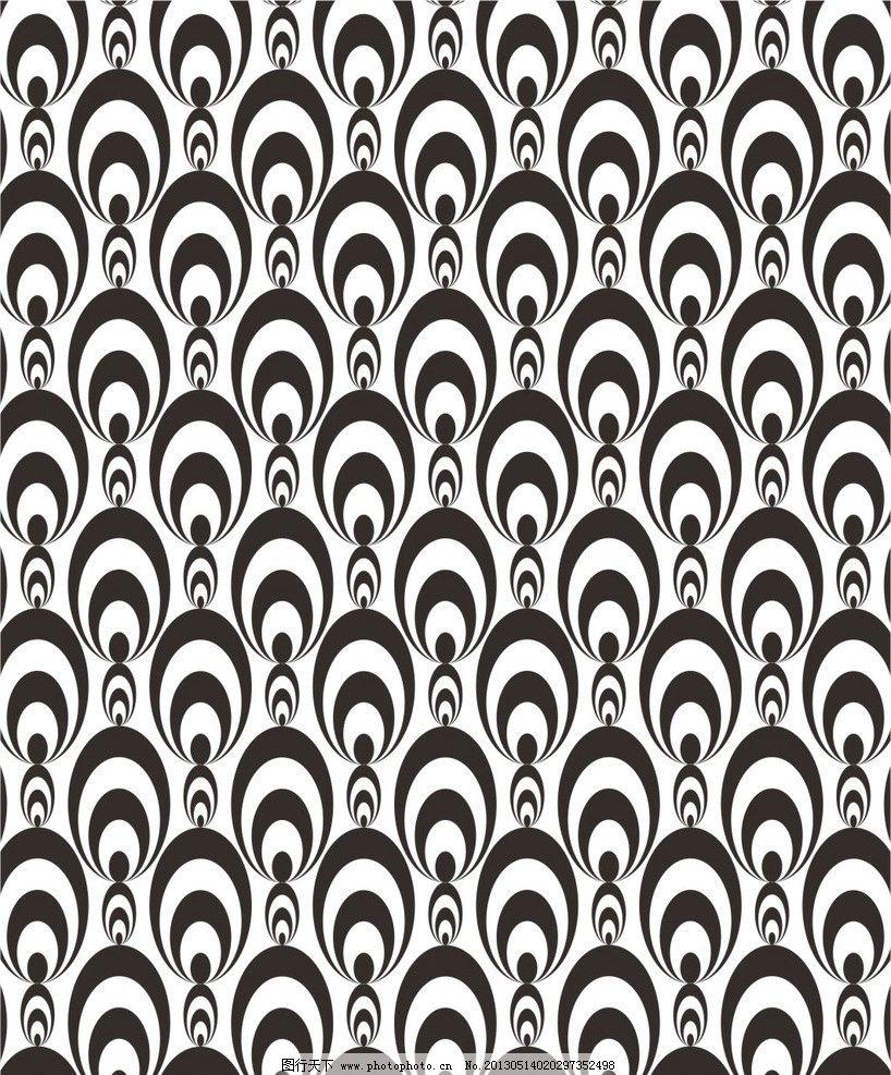 时尚潮流图案 黑白 对比 重复 连续 椭圆 镶嵌 现代 简洁 孔雀屏