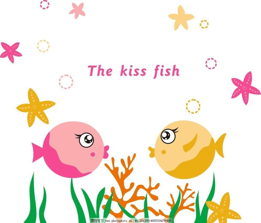 接吻鱼 双鱼 珊瑚 海星 可爱鱼 矢量