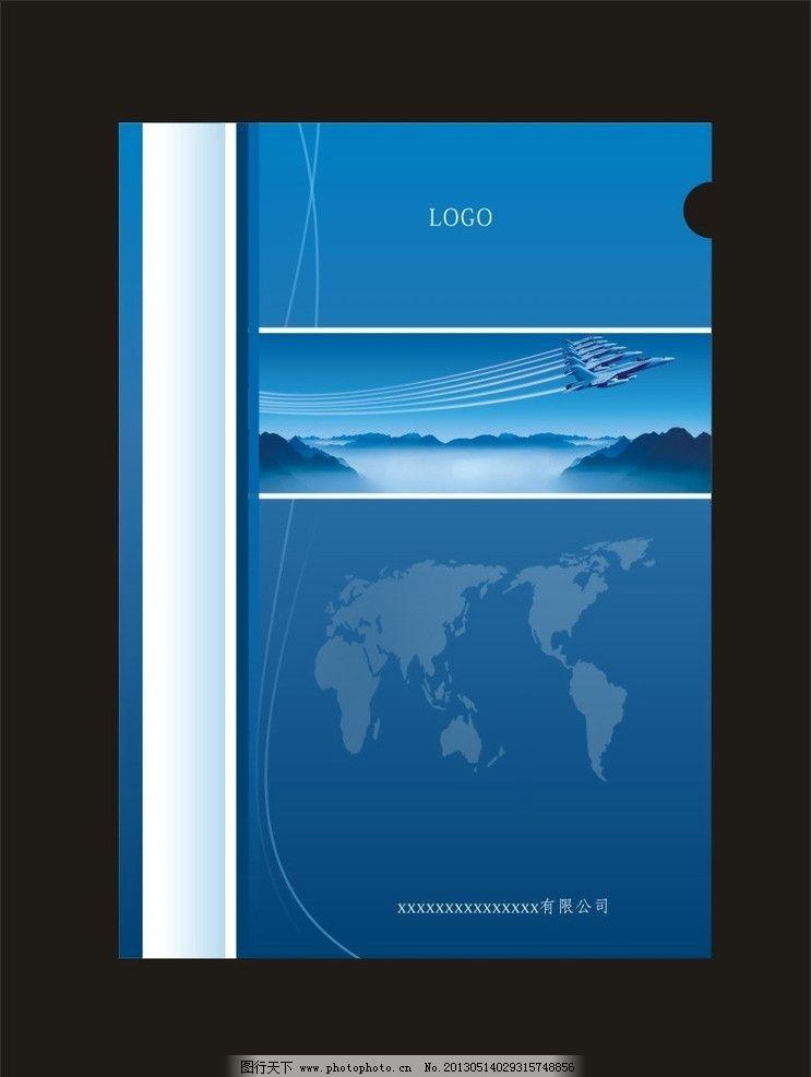 封面设计 文件夹封面 样本封面 杂志封面 书籍封面 科技封面 蓝色封面