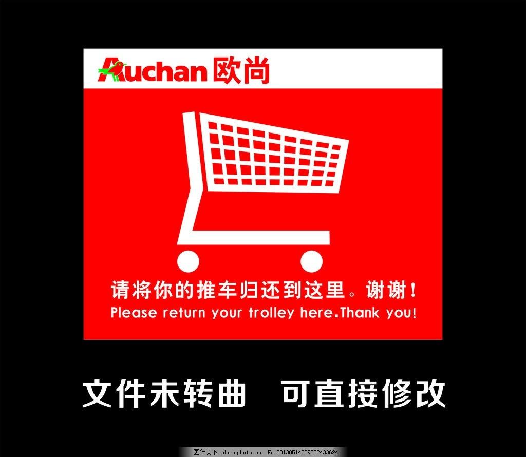 欧尚购物车 欧尚 欧尚广告设计 logo 欧尚矢量 标识 广告设计 矢量