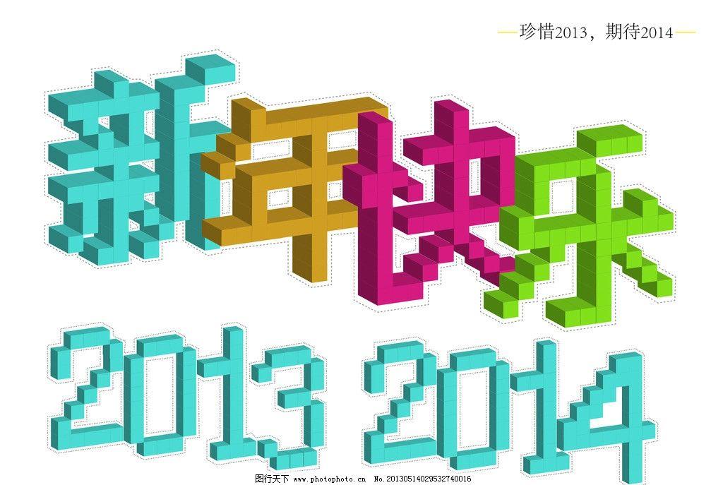 新年快乐立体字体设计图片