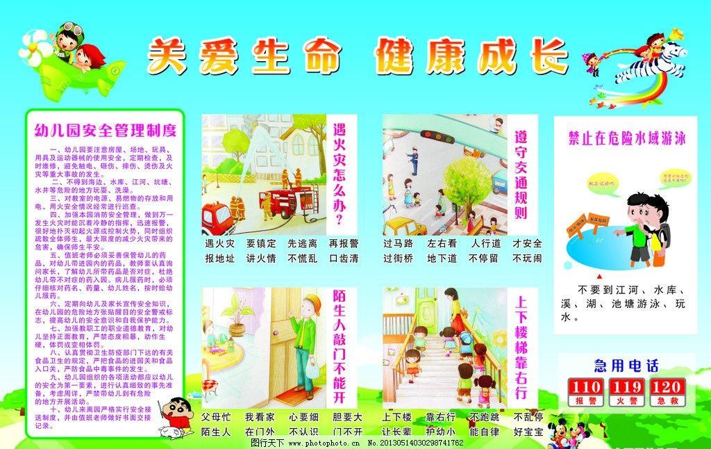 幼儿园安全展板图片图片