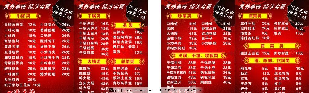 一面之缘菜单 菜单矢量素材 菜单模板下载 菜单 野味推荐 小炒 湘西风