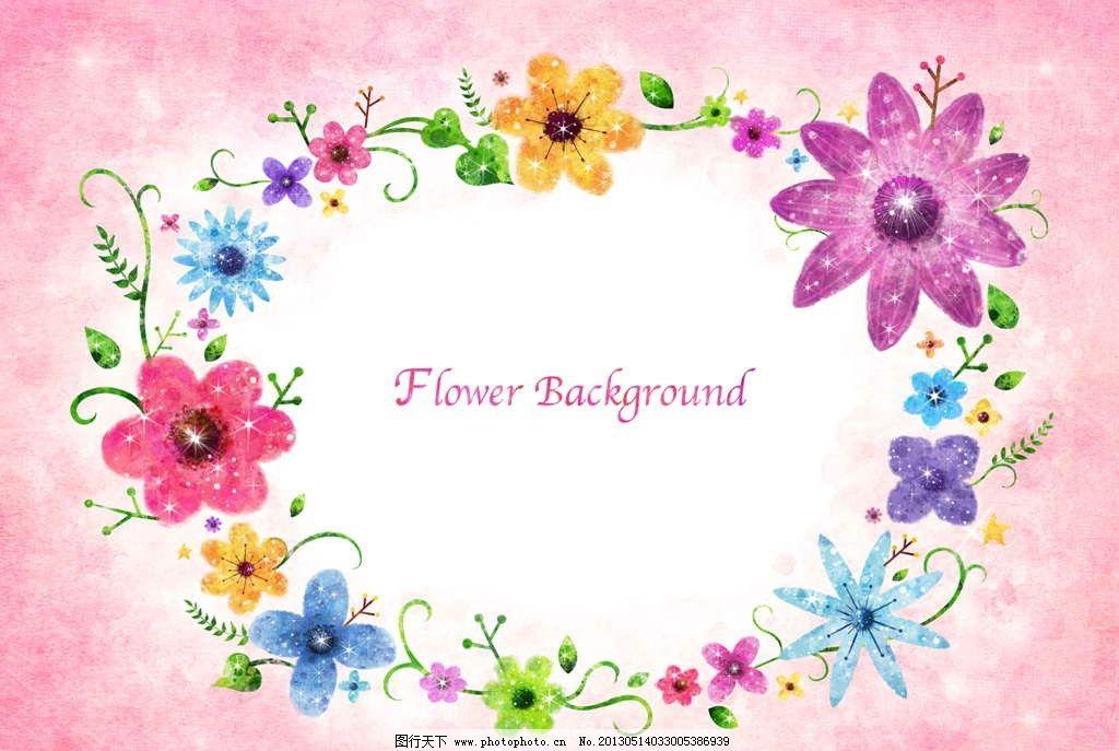 鲜花背景 花纹图案 花朵背景 鲜花图案 花草 花卉 花朵图案 鲜花 花朵