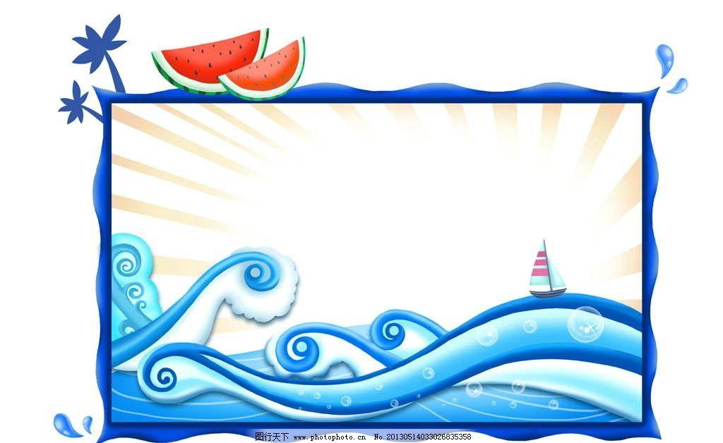 海浪模板 西瓜 椰子树 帆船 小船 海洋生物 海洋植物 海洋世界 海浪