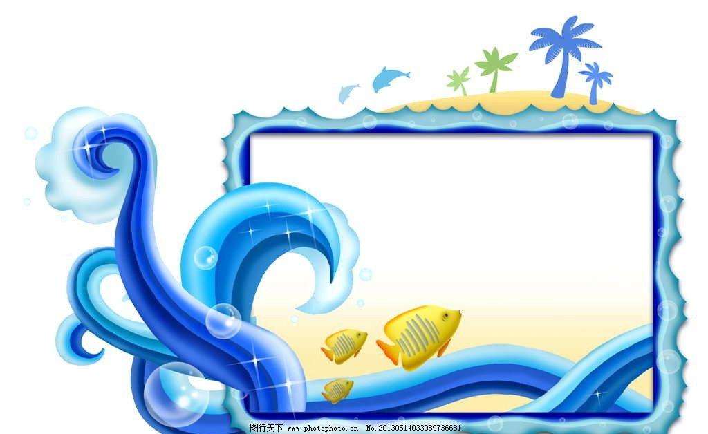 海浪模板 海鱼 热带鱼 椰子树 海洋生物 海洋植物 海洋世界 海浪 大浪