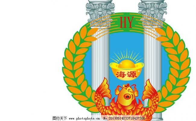 海源logo 标识标志图标 金鱼 麦穗 欧式柱子 元宝 海源标志